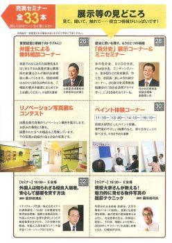 秋の賃貸経営+相続対策フェスタ(2014年10月18日)