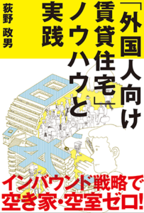 「外国人向け賃貸住宅」ノウハウと実践 弊社代表・荻野 (著書)