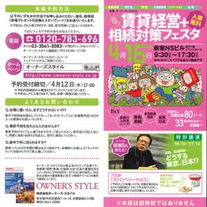 4月16日(日)「春の賃貸経営+相続対策フェスタ」に出展