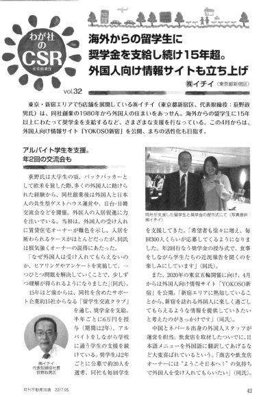 月刊不動産流通 5月号