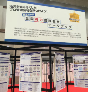 賃貸住宅フェアin東京に出展(2017年7月25日~26日開催)