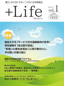 いつまでも健康に暮らしたいシニア世代のために『+Life(プラスライフ)』創刊
