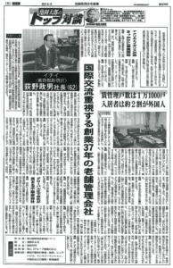 全国賃貸住宅新聞(2017年6月19日  掲載)