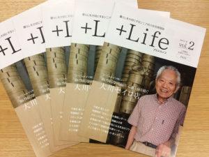 暮らしを大切にするシニア向け住宅情報誌「+Life」Vol.2 発刊