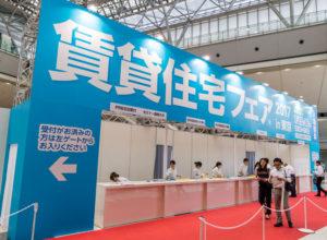 「賃貸住宅フェア2017in東京」出展