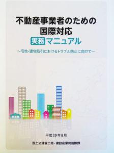 不動産事業者のための国際対応実務マニュアル(国土交通省)