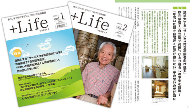 +Life冊子