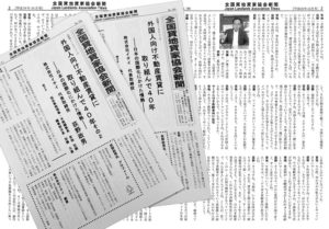 全国貸地貸家協会新聞に掲載(2017年9・10号掲載)