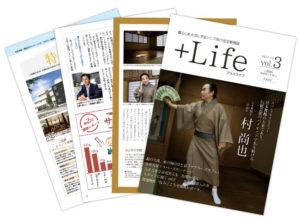 シニア向け情報誌「+Life」Vol.3
