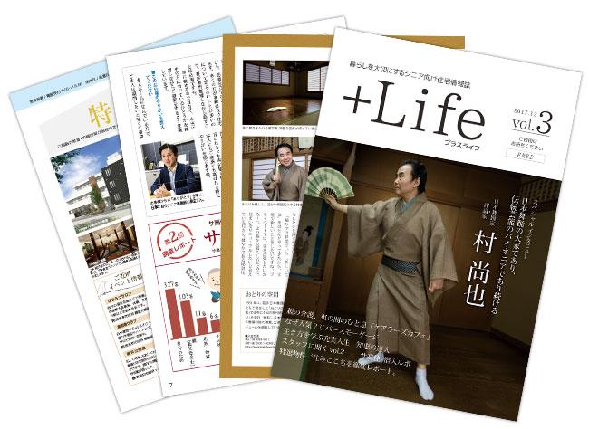 2017年12月発刊+Life3