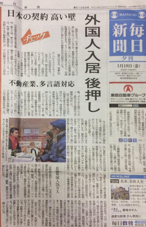 毎日新聞に掲載(2018年1月19日...
