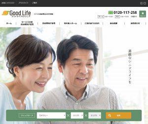 シニア向け住宅情報サイトがリニューアルしました