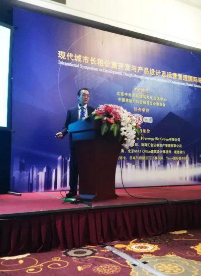 2018年3月31、中国北京講演