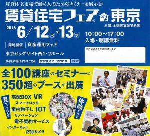「2018賃貸住宅フェアin東京」今年も参加いたします