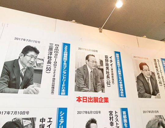 2018賃貸住宅フェアin東京