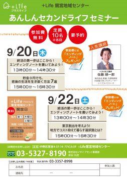 +Life(プラスライフ)セミナー開催(2018年9月20日・9月22日)