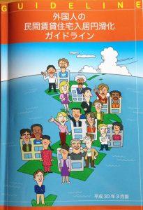 「外国人の民間賃貸住宅円滑化ガイドライン」が発行されました(国土交通省 平成30年3月版)