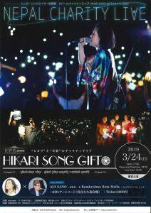 シンガーソングライター 佐野碧 「HIKARI SONG GIFT Vol.4」Live