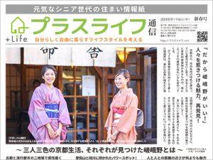 プラスライフ通信15号「京都嵯峨野 特集」京都で配布しました