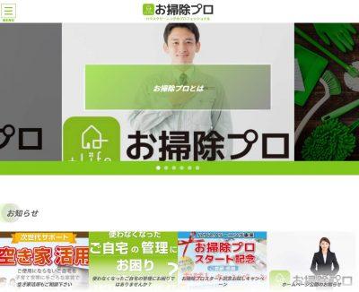 新サイト  オープン『お掃除プロ』