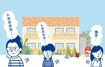 【トラブル・空室/第13話】内見が多くても入居が決らないワケ