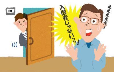【トラブル・空室/第14話】入居者はどこ?見知らぬ男が出入り