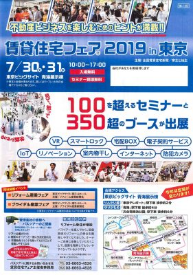 「賃貸住宅フェア2019 in 東京」(2019年7月31日)
