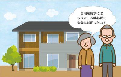 【トラブル・空室/第16話】自宅を貸すときリフォームは必要?