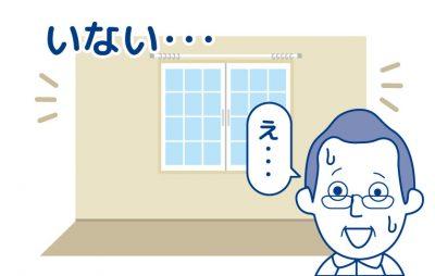 【トラブル・空室/第19話】退去立会いの直前に入居者が逃亡?