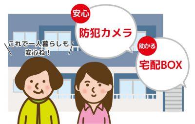 【トラブル・空室/第21話】しっかり防犯!女子学生さん来て!