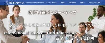 ISインターン(留学生有給インターンシップ)新サイトオープン