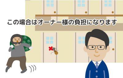 【トラブル・空室/第26話】空巣が入った!損害は大家の負担?