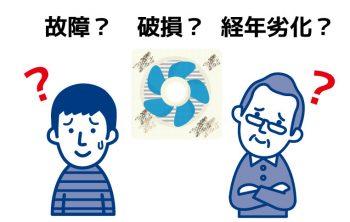 【トラブル・空室/第27話】20年経つ換気扇、修理は誰の負担?