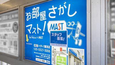 「鷺ノ宮駅」駅ナカ広告
