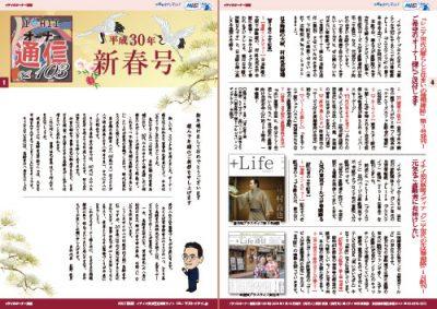会報誌「イチイのオーナー通信No.103」発刊
