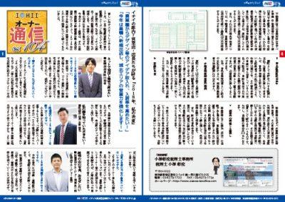 会報誌「イチイのオーナー通信No.104」発刊