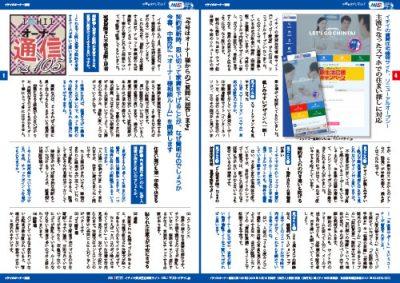 会報誌「イチイのオーナー通信No.105」発刊