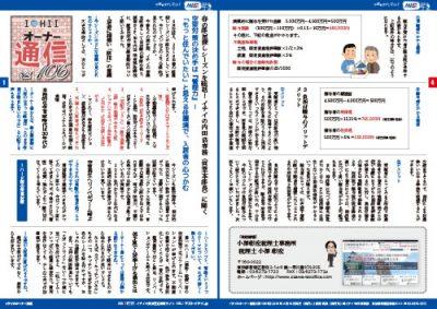 会報誌「イチイのオーナー通信No.106」発刊