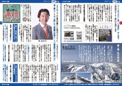 会報誌「イチイのオーナー通信No.107」発刊
