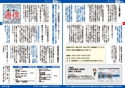 会報誌「イチイのオーナー通信No.108」発刊
