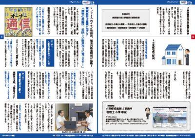 会報誌「イチイのオーナー通信No.110」発刊