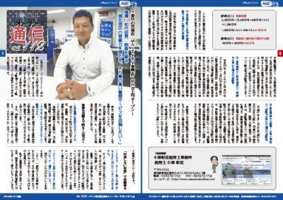 会報誌「イチイのオーナー通信No.112」発刊