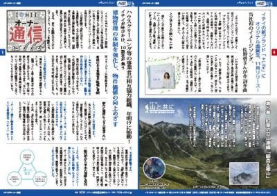 会報誌「イチイのオーナー通信No.114」発刊