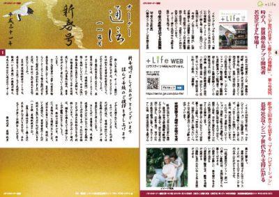 会報誌「イチイのオーナー通信No.115」発刊