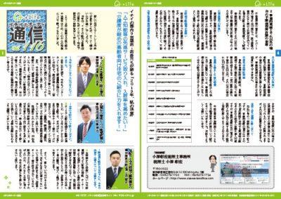 会報誌「イチイのオーナー通信No.116」発刊