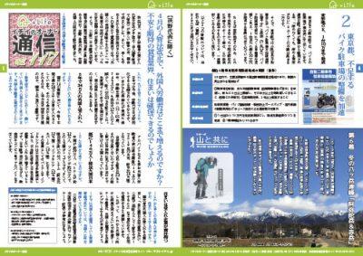 会報誌「イチイのオーナー通信No.117」発刊