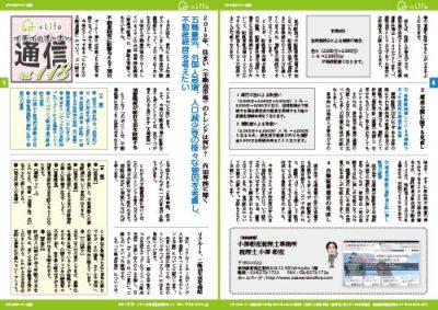会報誌「イチイのオーナー通信No.118」発刊