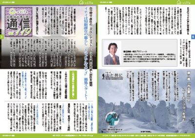 会報誌「イチイのオーナー通信No.119」発刊