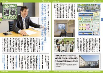会報誌「イチイのオーナー通信No.120」発刊