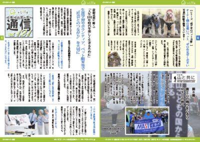 会報誌「イチイのオーナー通信No.121」発刊